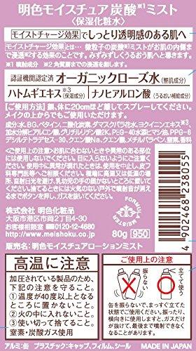 明色オーガニックローズ モイスチュア炭酸ミスト 80g