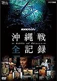 NHKスペシャル 沖縄戦 全記録[DVD]