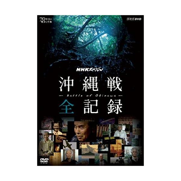 NHKスペシャル 沖縄戦 全記録 [DVD]の商品画像