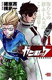 ガンロック 1 (少年チャンピオン・コミックス)