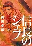 信長のシェフ 23 (芳文社コミックス)