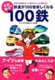木村裕子の鉄道が100倍楽しくなる100鉄