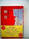 和宮―物語と史蹟をたずねて (1979年)