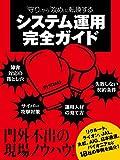 「守り」から「攻め」に転換する システム運用完全ガイド(日経BP Next ICT選書)