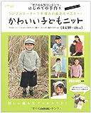 はじめての手作り かわいい子どもニット 身長80~120cm  シンプルセーターで手編みの基本をマスター!