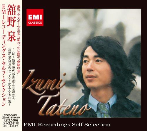 EMIレコーディングス・セルフ・セレクションの詳細を見る