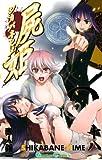 屍姫18巻 (デジタル版ガンガンコミックス)