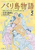 バリ島物語 神秘の島の王国、その壮麗なる愛と死 コミック 全5巻セット