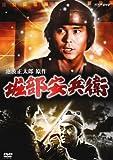堀部安兵衛 [DVD]