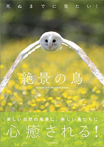 死ぬまでに見たい!絶景の鳥の詳細を見る