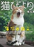 猫びより2017年5月号 Vol.93