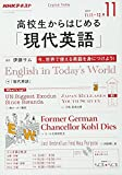 NHKラジオ 高校生からはじめる「現代英語」 2017年11月号 [雑誌] (NHKテキスト)