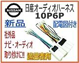 【日産/NISSAN】 日産オーディオハーネス10P6P カプラー 配線配電図付き カーオーディオ 取り付けキット 社外品オーディオナビ・ナビ取り付けに  /O6