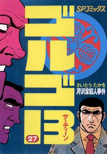 ゴルゴ13(27) (ビッグコミックス)