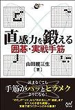 直感力を鍛える 囲碁・実戦手筋 (囲碁人ブックス)