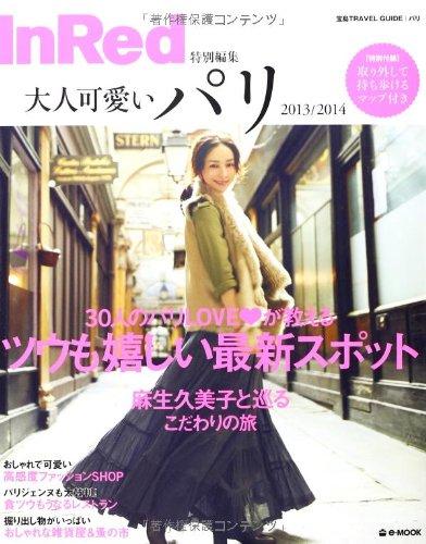 InRed特別編集 大人可愛いパリ 2013/2014 (e-MOOK)