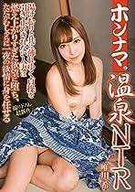 ホンナマ。温泉NTR 唯川希 [DVD]