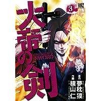 大帝の剣 (3) (バーズコミックス)