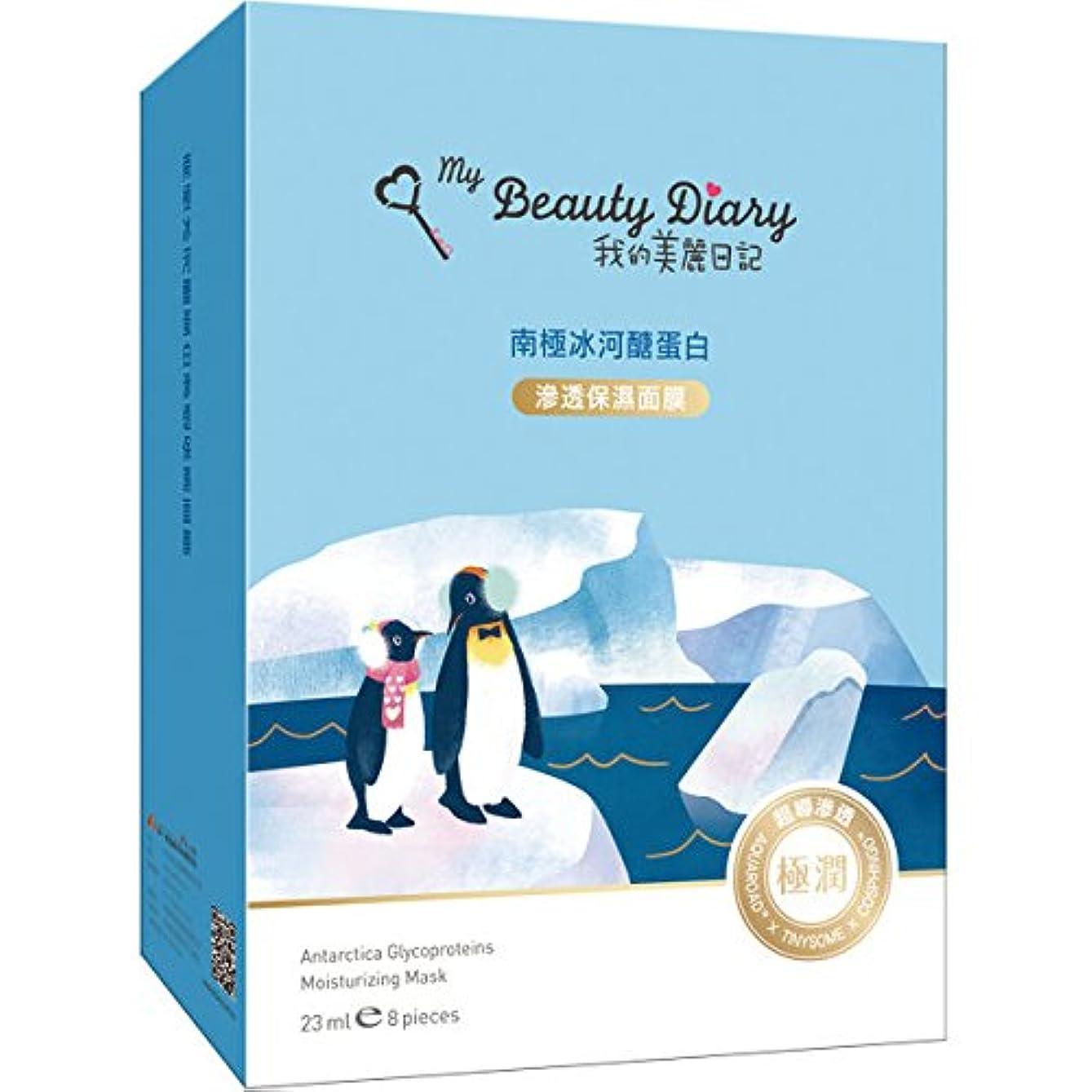 苦難地理名声私のきれい日記 我的美麗日記 氷河プロテイン 8枚入り 【2016】
