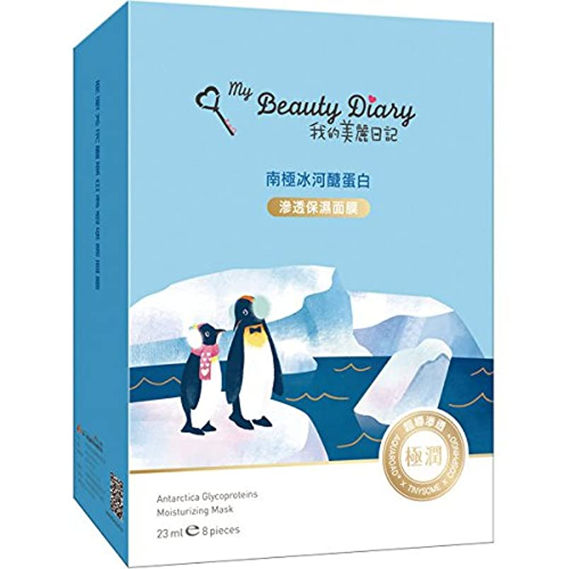翻訳するスーツ窓私のきれい日記 我的美麗日記 氷河プロテイン 8枚入り 【2016】