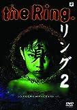 リング2[DVD]