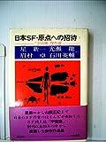 日本SF・原点への招待―「宇宙塵」傑作選 (1977年)