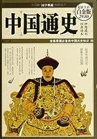 中国通史 国学典蔵 中国古典文学 (人文思想・中国語)