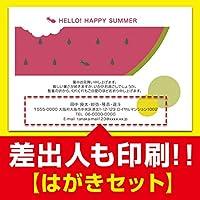 【差出人印刷込み 30枚】 暑中見舞いはがき SS-05 暑中見舞い ハガキ 暑中はがき