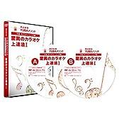 2010年最新作!声の科学 YUBAメソッド 中級ボイストレーニング 驚異のカラオケ上達法 [DVD]
