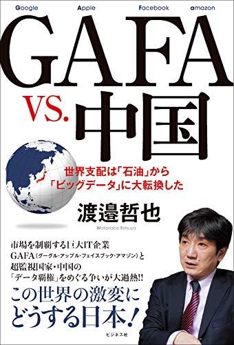 GAFA vs.中国 ——世界支配は「石油」から「ビッグデータ」に大転換した