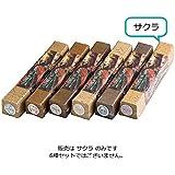 日本製 スモークウッド ロング サクラ・桜 2個組 [スモーカー・燻製器・チップ]