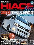 TOYOTA new HIACE fan vol.23 (ヤエスメディアムック358)
