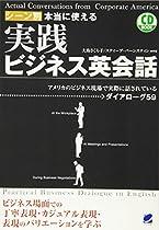 シーン別 本当に使える 実践ビジネス英会話(CD付) (CD BOOK)