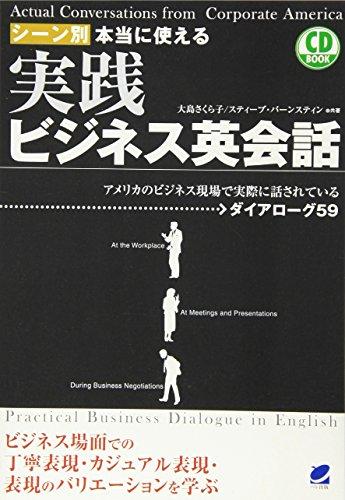 シーン別 本当に使える 実践ビジネス英会話(CD付) (CD BOOK)の詳細を見る