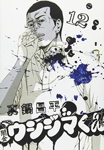 闇金ウシジマくん (12) (ビッグコミックス)の詳細を見る