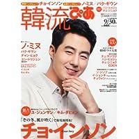 韓流ぴあ 2013年 9/30号 [雑誌]