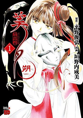 吸血姫美夕 朔 (チャンピオンREDコミックス)