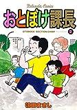 おとぼけ課長 2巻 (まんがタイムコミックス)