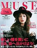otona MUSE (オトナ ミューズ) 2014年 09月号 [雑誌]