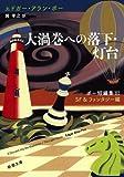 大渦巻への落下・灯台: ポー短編集III SF&ファンタジー編 (新潮文庫)
