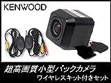 【ワイヤレスキット付】 ケンウッド カーナビ対応 純正バックカメラ CMOS-230 をも凌ぐ 高画質 バックカメラ CCD 車載用 広角170°超高精細CCDセンサー《OV7950角型》