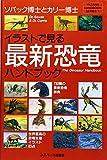 イラストで見る最新恐竜ハンドブック (Yazawa handbook series (1))