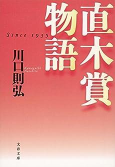 直木賞物語 (文春文庫)