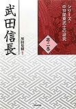 武田信長 (シリーズ・中世関東武士の研究)