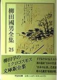 柳田国男全集〈25〉 (ちくま文庫)