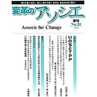季刊 変革のアソシエ No.24 (特集--いのちとTPP)