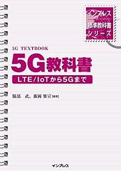 [服部 武, 藤岡 雅宣]のインプレス標準教科書シリーズ 5G教科書 ― LTE/ IoTから5Gまで ―