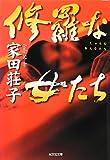 修羅な女たち (光文社文庫)