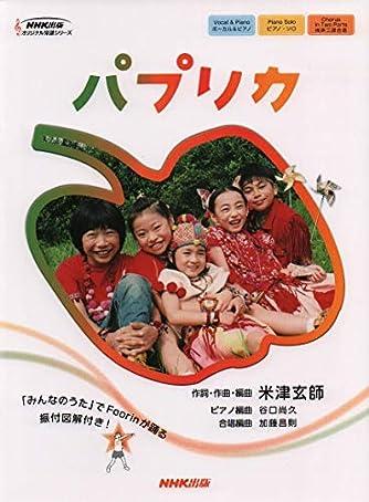 パプリカ (NHK出版オリジナル楽譜シリーズ )