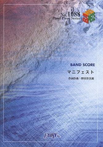 バンドスコアピースBP1088 マニフェスト / RADWIMPS (Band Piece Series)